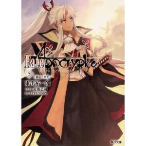 (未完結セット)Fate/Apocrypha 1〜5巻セット(管理J5387)|collectionmall