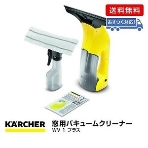 KARCHER (ケルヒャー) 窓用バキュームクリーナー/WV 1 プラス(管理番号:680821) collectionmall