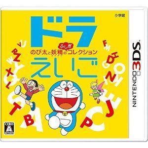 (3DS) ドラえいご のび太と妖精のふしぎコレクション (管理:410447)|collectionmall