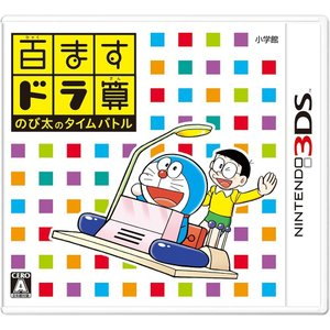 (3DS) 百ますドラ算 のび太のタイムバトル  (管理:410687)|collectionmall
