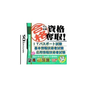 (DS) マル合格資格奪取!  ITパスポート試験 基本情報技術者試験 応用情報技術者試験  (管理:370662)|collectionmall