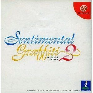 [DC]センチメンタルグラフティ2 [Dreamcast] [管理:14219]|collectionmall