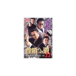 首領への道 11 [DVD]の商品画像|ナビ