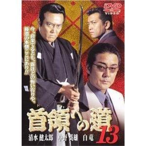 首領への道 13 [DVD]の商品画像|ナビ