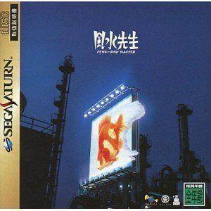 (SS) 風水先生 (管理:12529)|collectionmall