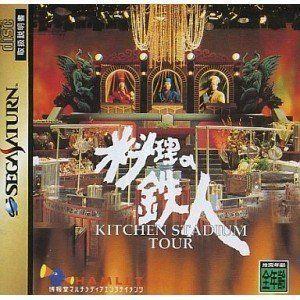 (SS) 料理の鉄人キッチンスタジアムSS (管理:12293)|collectionmall