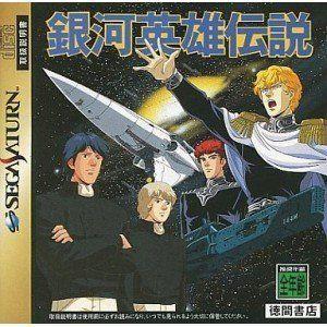 (SS) 銀河英雄伝説 (管理:12557)|collectionmall