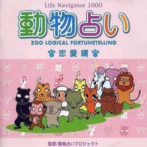 (PC)Life Navigator 1000 動物占い 恋愛編(管理:30068)|collectionmall