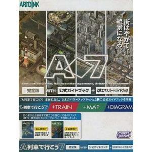 (PCゲーム)2K/XP C)A列車で行こう7完全版 with ガイド&expガイド|collectionmall
