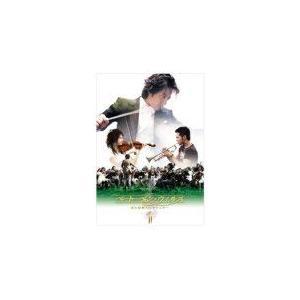 ベートーベン・ウィルス~愛と情熱のシンフォニー~ DVD BOX II (2009) (管理:242317)|collectionmall