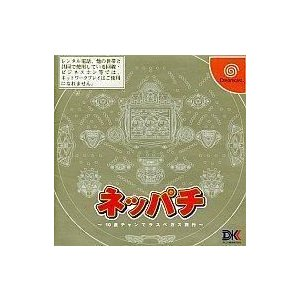(DC) ネッパチ 通常版 (管理:14101) collectionmall