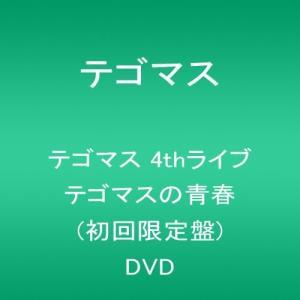 テゴマス 4thライブ テゴマスの青春(初回限定盤) (DVD) /  (管理:208933)|collectionmall