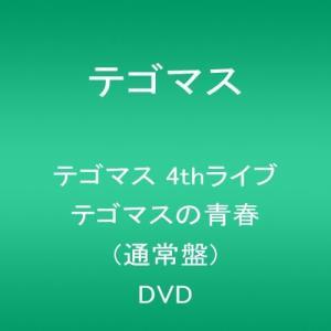 テゴマス 4thライブ テゴマスの青春(通常盤) (DVD) /  (管理:208934)|collectionmall