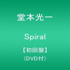 (CD)Spiral  初回盤)(DVD付) / 堂本光一  (管理:531393)|collectionmall