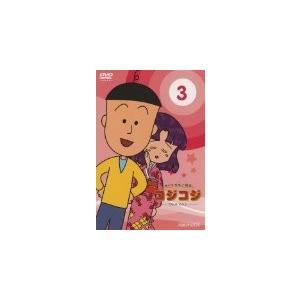 さくらももこ劇場 コジコジ〜COJI-COJI〜 Vol.3  DVD  /   管理158936