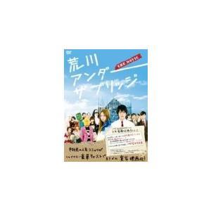 荒川アンダー ザ ブリッジ THE MOVIE スペシャルエディション(完全生産限定版) (DVD)(管理:189700)|collectionmall