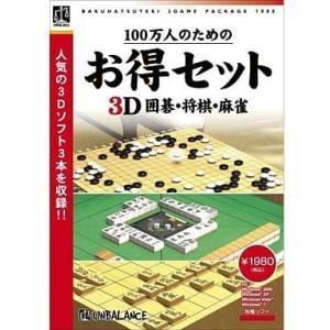 (PCゲーム)2K−7 C)100万人のためのお得セット 3D囲碁・将棋・麻雀|collectionmall