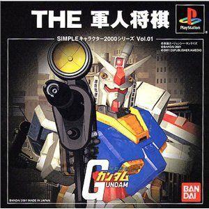(PS)  SIMPLE キャラクター2000シリーズ Vol.1 機動戦士ガンダムTHE軍人将棋(管理:36833)