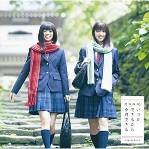 (CD)乃木坂46/いつかできるから今日でき...の関連商品10