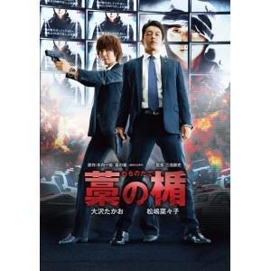 藁の楯 わらのたて (DVD)(管理:208121)