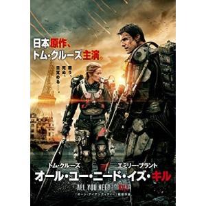 オール・ユー・ニード・イズ・キル (DVD) /  (管理:209167)|collectionmall