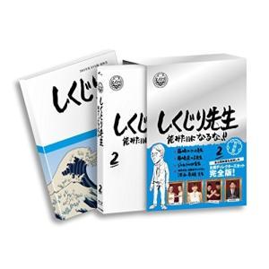 しくじり先生 俺みたいになるな!! ブルーレイ特別版 〈教科書付〉 第2巻 [Blu-ray] /  (管理:257328)|collectionmall