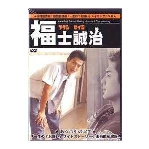 「一生の?お願い」メイキングDVD 福士誠治 (DVD) (...