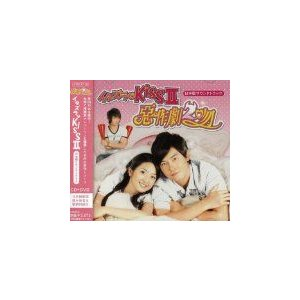 (CD)イタズラなKissII~惡作劇2吻~日本版サウンドト...