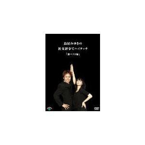 鳥居みゆきの社交辞令でハイタッチ「裏ベスト」編 (DVD) ...