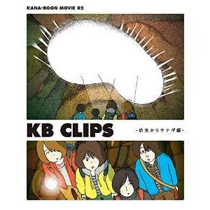 KANA-BOON MOVIE 02 / KB CLIPS  〜幼虫からサナギ編〜 [Blu-ray] / KANA-BOON (管理:255523)|collectionmall