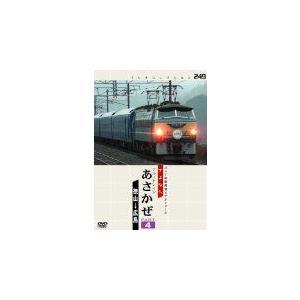 パシナコレクション さよならブルートレイン「あさかぜ」 PART4 [DVD] (2005) ドキュメンタリー [管理:203412]