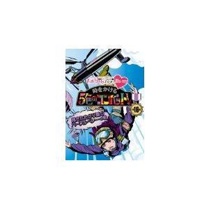 『ももクロChan』第3弾 時をかける5色のコンバット[Blu-ray] 第16集 [Blu-ray] (2014) ももいろクローバーZ; 百田夏菜子;... [管理:252879]|collectionmall