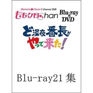『ももクロChan』第4弾 ど深夜★番長がやって来た! Blu-ray第21集 / (管理:255803)|collectionmall
