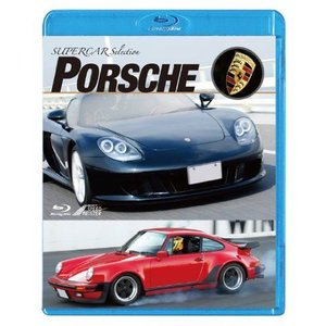 SUPERCAR SELECTION ポルシェ [Blu-ray]【管理:254583】|collectionmall