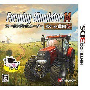 (3DS)  Farming Simulator(ファーミングシミュレーター) 14 - ポケット農...