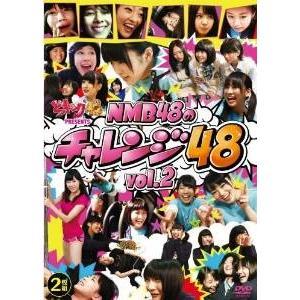 J-POP / 送料無料/ NMB48 / どっキング48 presents NMB48のチャレンジ48 Vol.2DVDの商品画像|ナビ