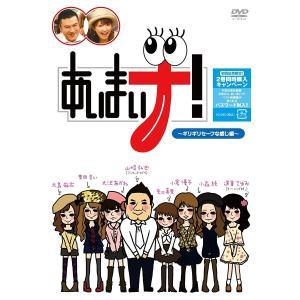 あいまいナ!〜ギリギリセーフな感じ編〜 (DVD) /   (管理:209483)