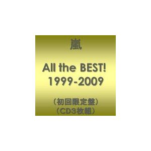 (CD)All the BEST  1999-2009(初回限定盤)(CD3枚組)  / 嵐 (管理:512754) collectionmall
