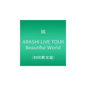 ARASHI LIVE TOUR Beautiful World(初回限定盤) [DVD] (2012) 嵐 [管理:187864]