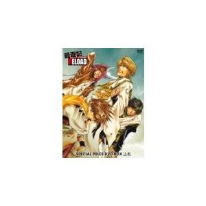最遊記RELOAD スペシャルプライスDVD-BOX 上巻 /   管理 163801
