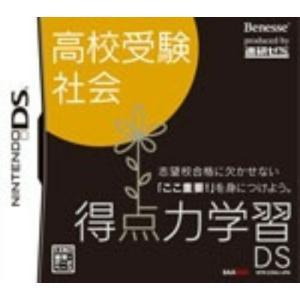 得点力学習DS 高校受験社会ソフト:ニンテンドーDSソフト/脳トレ学習・ゲーム(管理番号:371108)|collectionmall