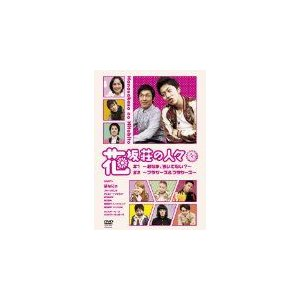 花坂荘の人々 上巻(DVD) (2009) はんにゃ; フルーツポンチ; チョコレートプラネット; ...