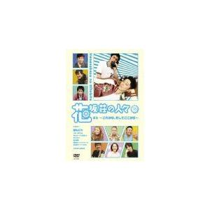花坂荘の人々 下巻(DVD) (2009) はんにゃ; フルーツポンチ; チョコレートプラネット; ...