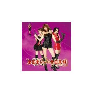 (CD)里田まい with 合田家族  /里田まい with 合田家族(管理:513901)