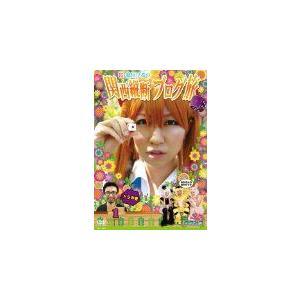 ロケみつ ~ロケ×ロケ×ロケ~ 桜・稲垣早希の関西縦断ブログ旅 1 トラの巻 (DVD) (2010...