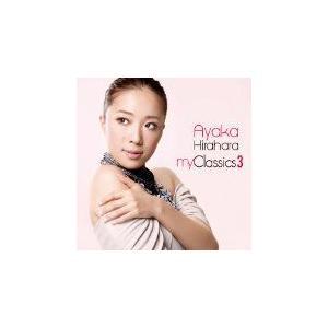 (CD)my Classics3 / 平原綾香 (管理:520960)