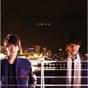 (CD)数量限定(AAA Nissy(西島隆弘))ワガママ(CD+DVD) /  (管理:531591)|collectionmall