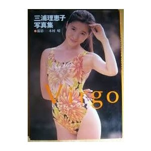 三浦理恵子/Virgo (管理:750904)...