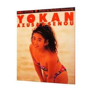 YOKAN 瀬能あづさ写真集 (管理:750788)