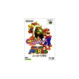 (N64) スーパーマリオ64  (管理:7322)|collectionmall